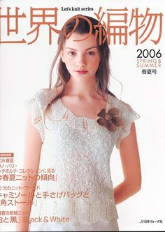 Let's knit series NV4191 2006 Spring&Summer sp-kr_1.jpg