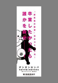 ダンガンロンパ 希望の学園と絶望の高校生 Poster Design  Art direction:阿閉 高尚(草野剛デザイン事務所)