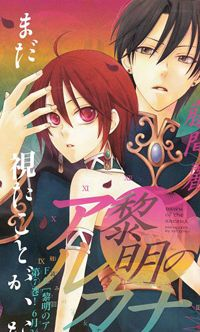 Reimei no Arcana (Dawn of the Arcana) - If stories about enemies marrying each other, love triangles and handsome men-- all in a fantasy setting-- are your thing, then you'll like this manga.  I'm picky about drawing quality + plot soundness + character/relationship development, so it was quite a pleasure to find a shoujo manga that satisfied all those demands :)