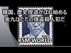【KSM】韓国、歴史捏造がばれ始める『金九はただの強盗殺人犯だ』