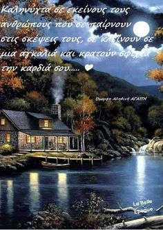 Greek Quotes, Good Night, Mansions, House Styles, Nighty Night, Manor Houses, Villas, Mansion, Good Night Wishes