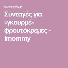 Συνταγές για «γκουρμέ» φρουτόκρεμες - Imommy
