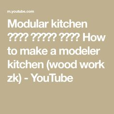 How to make a modeler kitchen (wood work zk) Kitchen Base Cabinets, Kitchen Modular, Kitchen Design, Woodworking, Make It Yourself, Youtube, Design Of Kitchen, Cabinets, Carpentry