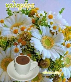 Greek Language, Good Morning, Smoothies, Diy And Crafts, Table Decorations, Mornings, Knitting, Good Day, Buen Dia