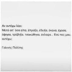 Αντέχω μάτια μου! Αντέχω! Movie Quotes, Book Quotes, Life Quotes, Quotes Quotes, Inspiring Quotes About Life, Inspirational Quotes, Fighter Quotes, Smart Quotes, Something To Remember