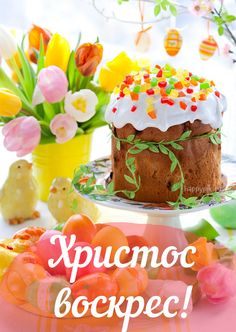 Христос воскрес, ХВ Birthday Wishes, Happy Birthday, Birthday Cake, Easter Bunny Images, Happy Wishes, Good Mood, Easter Crafts, Holidays And Events, Purple Roses