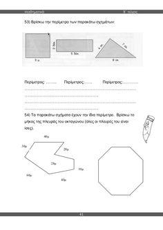 δ΄ δημοτικού μαθηματικά β΄ τεύχος Floor Plans, School, Floor Plan Drawing, House Floor Plans