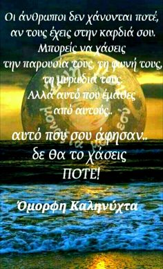 Greek Culture, Night Pictures, Big Words, Greek Quotes, Good Morning Quotes, Health And Wellbeing, Deep Thoughts, Grief, Good Night