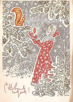 ,Новогодние открытки. Л.Кузнецов  1969