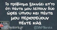 Το πρόβλημα ξεκινάει Funny Greek, Funny Statuses, Funny Pins, Greek Quotes, English Quotes, Sarcasm, Best Quotes, Jokes, Quotes