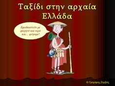 ss-1000950 by Γρηγόρης Ζερβός via Slideshare Greek History, School Organization, Ancient Greece, Greek Mythology, Special Education, Teacher, Learning, Classroom Ideas, Children