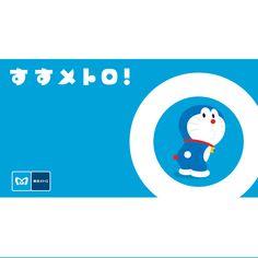すすめ、メトロ! 地下鉄はもっと未来へ行ける。安全で、便利で、もっとワクワクする存在へ。東京メトロは、新型車両の導入や駅のリニューアル、ホームドアの設置など、さまざまな取り組みをさらにすすめます。 Doraemon, Chart