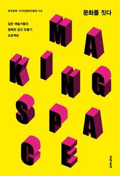 문화를 짓다 - 표지시안  book design, cover design