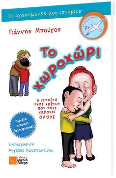 3 νέες κυκλοφορίες στην κατηγορία Παιδικό βιβλίο από τις εκδόσεις ΜΙΧΑΛΗ ΣΙΔΕΡΗ