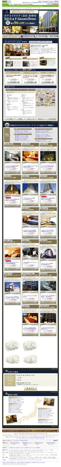 【D】【PKG】トラスティ金沢香林坊 新規オープン特集<2013/05/20>
