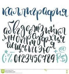 Image result for красивые шрифты на русском