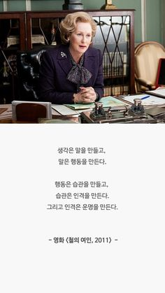 * BGM 포함 콘텐츠 Wise Quotes, Movie Quotes, Famous Quotes, Inspirational Quotes, Korean Words Learning, Korean Quotes, Aesthetic Words, Learn Korean, Korean Language