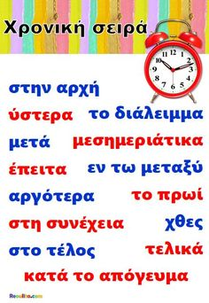 Vocabulary Exercises, Grammar Exercises, Learn Greek, Greek Alphabet, Greek Language, Greek Words, Learning Disabilities, Exercise For Kids, Elementary Education