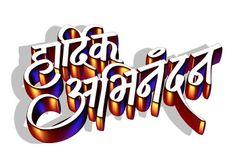 Hindi Text Hardik Abhinandan