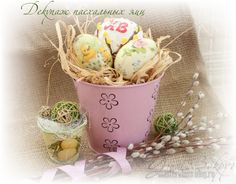 decoupage Easter eggs DIY (Мастер-класс по декупажу пасхальных яиц)