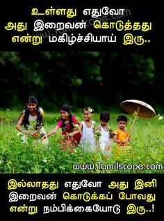 Way of Happy life Tamil Greetings, Tamil Bible Words, Positive Quotes, Motivational Quotes, Fine Quotes, Sweet Messages, Family Quotes, Friendship Quotes, Picture Quotes