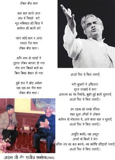 Atal Ji : two poems Poetry Hindi, Hindi Words, Poetry Quotes, Hindi Quotes, True Feelings Quotes, Good Life Quotes, Great Poems, Love Poems, Hindi Poems For Kids