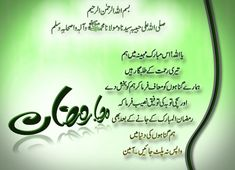 In this submit, you'll find out the Happy Ramadan Mubarak Messages in Urdu 2019 with photos. Share these Ramadan Wishes Messages 2019 along with your family and pals. Happy Ramadan Mubarak Me… Ramadan Wishes In Arabic, Ramadan Quotes From Quran, Ramadan Messages, Ramadan Quran, Ramadan Images, Islamic Messages, Quran Quotes, Islamic Quotes, Bon Ramadan