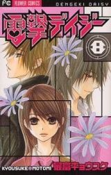 Buy Dengeki Daisy by Kyousuke Motomi and Read this Book on Kobo's Free Apps. Discover Kobo's Vast Collection of Ebooks and Audiobooks Today - Over 4 Million Titles! Manga Art, Anime Manga, Ouran Host Club Manga, Dengeki Daisy Manga, Doctor Who Fan Art, Pokemon Cosplay, Vampire Knight, Comic Games, Shoujo
