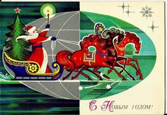 Happy New Year - Santa Claus - Troika Horses - Vintage Russian Postcard unused by LucyMarket on Etsy