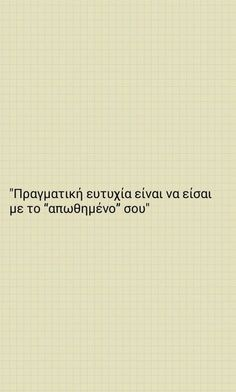 Find images and videos about love, greek quotes and greek on We Heart It - the app to get lost in what you love. Sad Love Quotes, New Quotes, Words Quotes, Quotes To Live By, Life Quotes, Perfection Quotes, Live Laugh Love, Greek Quotes, True Words