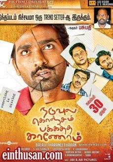Naduvula Konjam Pakkatha Kaanom Tamil Movie Online