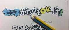 「POPの学校」スタッフのakkotass です。  今はだいたい、 文章系のお仕事を担当すること…