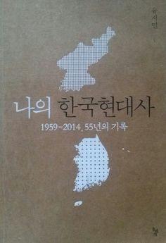 나의 한국현대사 14.8.31