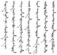 Mongolian script is so pretty & I've been writing it all my Life & didn't know it. So strange I remember each brush stroke like I've done it thousand times.