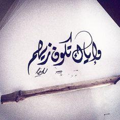 للفنان @a7med5hawaga تابعونا على انستاقرام @arabiya.tumblr #خط #عربي #تمبلر…