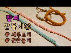 코바늘 새우뜨기 팔찌 만들기_튼튼한 가방끈 사용가능 - YouTube Friendship Bracelets, Knit Crochet, Knitting, Crafts, Jewelry, Cute Stuff, Spool Knitting, Manualidades, Jewlery