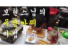 Korean Food, Fritters, Pickles, Birthday Cake, Cooking Recipes, Vegetables, Desserts, Projects, Tailgate Desserts