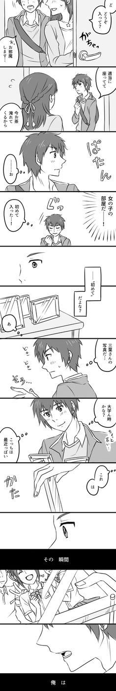君の名は。その後妄想漫画 p2 - Kimi no Na wa (Your Name)