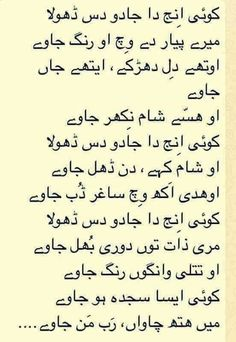 Urdu Quotes Images, Poetry Quotes In Urdu, Sufi Quotes, Best Urdu Poetry Images, Urdu Poetry Romantic, Love Poetry Urdu, Inspirational Quotes Pictures, Wise Quotes, Mood Quotes