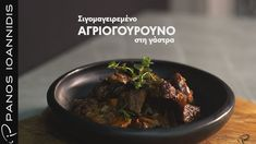 Greek Menu, Wild Boar, Beef, Youtube, Food, Kitchens, Meat, Essen, Meals