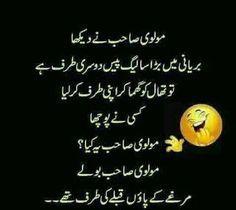 Very Very Funny Jokes In Urdu Funny Jokes In Urdu 2020 Funny Meme In Urdu Urdu Funny Quotes Very Funny Jokes Latest Funny Jokes