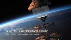 КОСМИЧЕСКАЯ ЭТИКА ПЕРЕД ТЕМ, КАК ПОКИНУТЬ ЗЕМЛЮ Правдивая история об НЛО и интересах инопланетян на Земле Outer Space Wallpaper, Of Wallpaper, Art Station, Space Station, Space Music, Space City, Space Fantasy, Fantasy Art, Space Backgrounds
