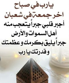 Pin By بنت محمد On رمضان Place Card Holders Cards Place Cards