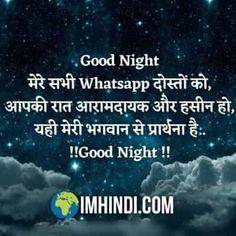 Good Night Shayari ! नाईट शायरी ! Shubh Ratri Shayari Happy Shayari In Hindi, Shayari Status, Good Night My Friend, Happy New Year Wishes, Breakup, Breaking Up, Happy New Year