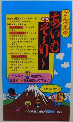 社会問題をえぐり出す渾身の風刺ゲーム!~「ごんべえのあいむそ~り~」 : 欲という字は、谷のように欠けると書くではないか #Sega