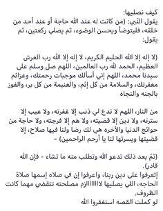 Arabic Quotes Tumblr, Islamic Love Quotes, Religious Quotes, Beautiful Quran Quotes, Quran Quotes Love, Quran Quotes Inspirational, Poet Quotes, Words Quotes, Tafsir Coran