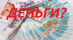 Деньги Банки Кредит (1 серия - ДЕНЬГИ)