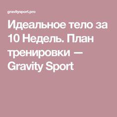 Идеальное тело за 10 Недель. План тренировки — Gravity Sport