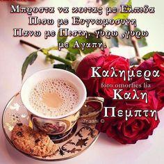 Good Morning, Thursday, Buen Dia, Bonjour, Bom Dia