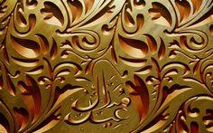 Embossed Eid Mubarak in Gold with Beautiful Organic Islamic Decorative Designs